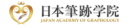 日本筆跡学院 JAPAN ACADEMY OF GRAPHOLOGY TEL 03-5799-3245 FAX  03-5799-3246