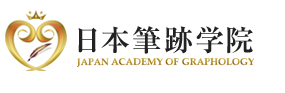 日本筆跡学院 JAPAN ACADEMY OF GRAPHOLOGY